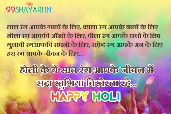 Best Holi Wishes 2019