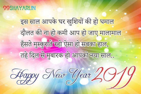 Best New Year Hindi Shayari