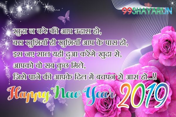 Cute New Year Shayari in Hindi