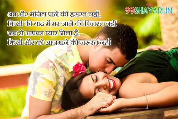 Cute Shayari for Girlfriend
