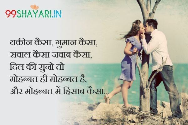 Cute shayari in hindi- Mohabbat hi Mohabbat