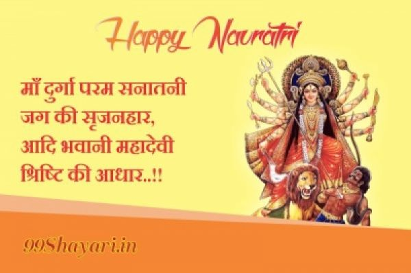 Navratri First Day Sms