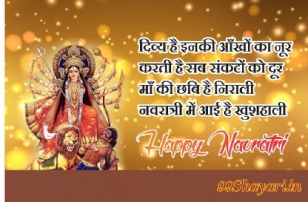 Navratri First Day Wishes