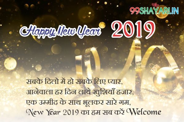 Happy New Year Wishes Sms Shayari In Hindi For Friends Family Friends Girlfriend Relatives