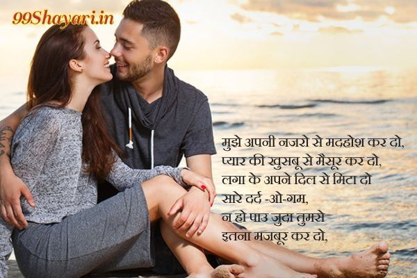 Mujhe apni nazro se madhosh kar do Hindi Shayari