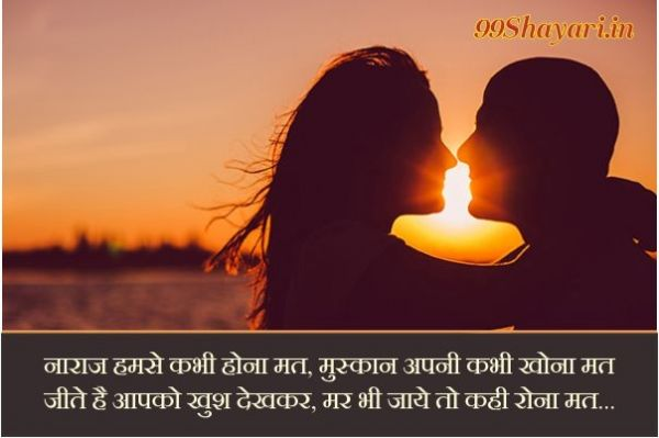 Narazgi par shayari in Hindi