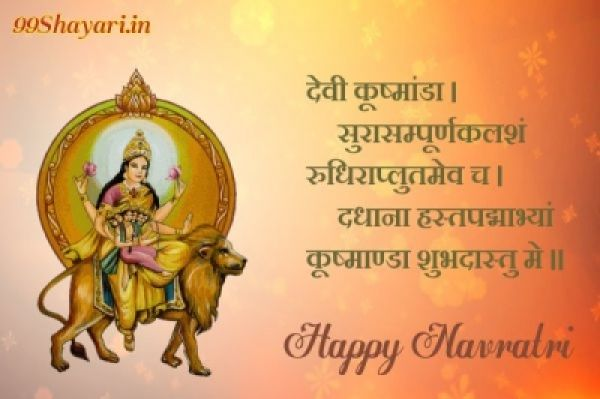 Navratri Forth day Wishes