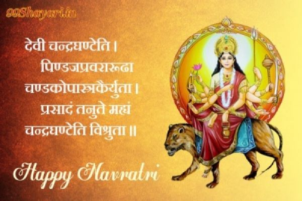 Navratri Third Day Wishes