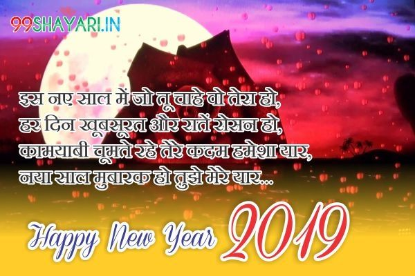 New year cute Shayari