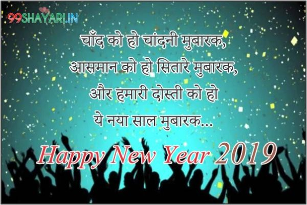 New Year Hindi sms
