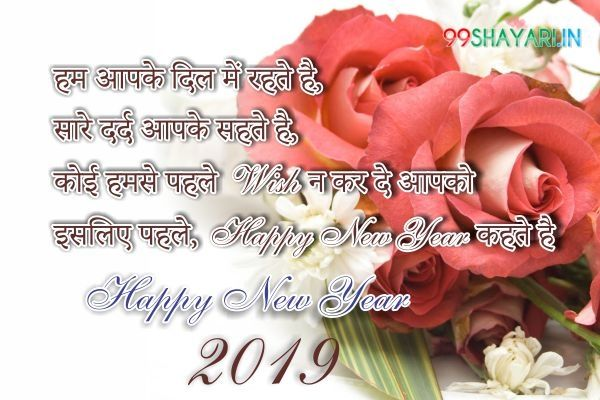 New Year sms with Image