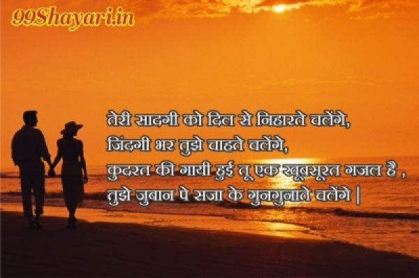 Love Shayari on Teri saadgi
