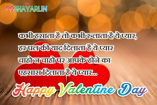 Top 10 Valentine Day Shayari