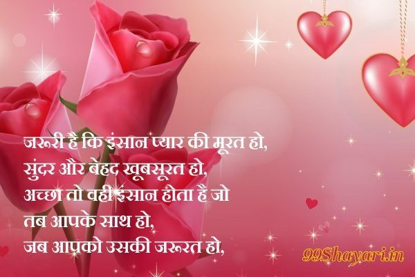 true friend shayari in Hindi