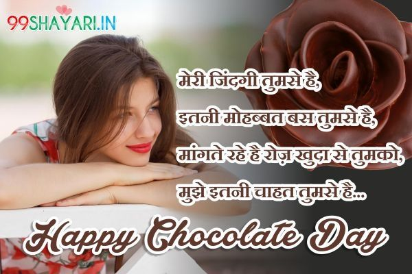 Valentine Chocolate Day Shayari in Hindi