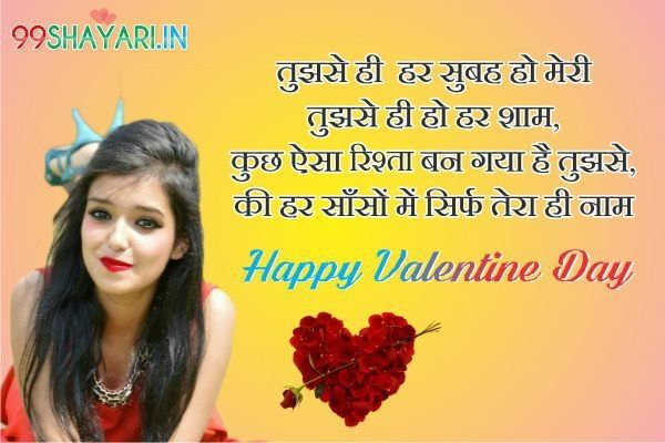 Valentine Day Shayari for Boyfriend