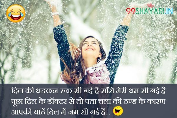 Winter Shayari in Hindi