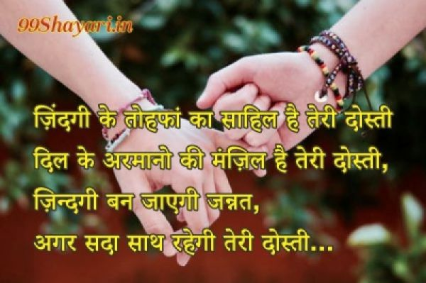True friend sms- Zindagi ka tohfa