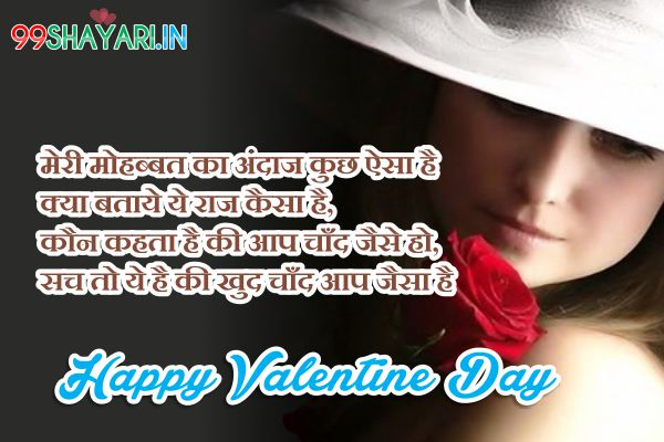 valentine day cute shayari