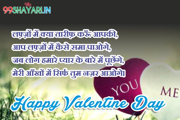 valentine day shayari best