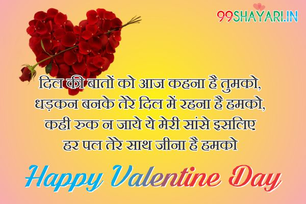 valentine day shayari in hindi-2019